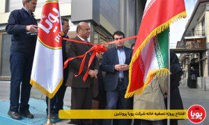 افتتاح پروژه تصفیه خانه شرکت پویا پروتئین