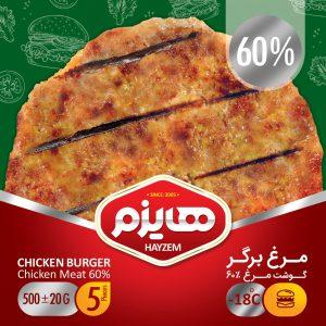مرغ برگر 60%