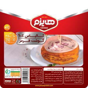 کالباس وکیوم خشک گوشت 60%