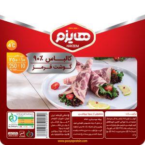 ژامبون وکیوم گوشت 90%