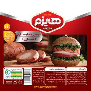 سوسیس وکیوم بلغاری گوشت 55%